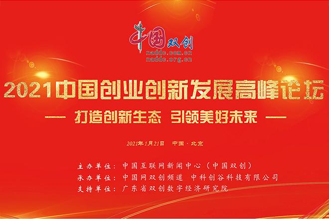 2021中国创业创新发展战略论坛