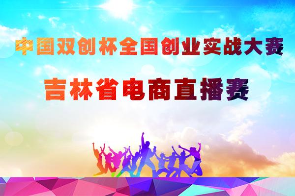 中国双创杯全国创业实战大赛 吉林省电商直播赛