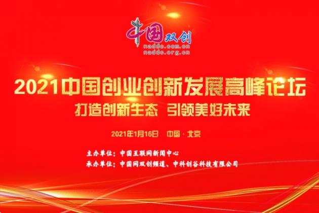 """关于举办2021年""""中国创业创新发展战略论坛""""的通知"""