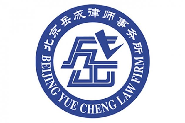 北京岳成律师事务所