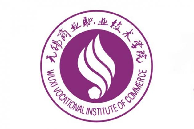 无锡商业职业技术学院