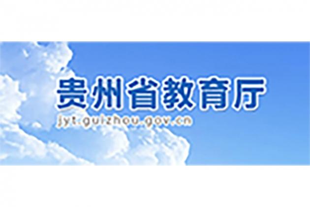贵州省教育厅