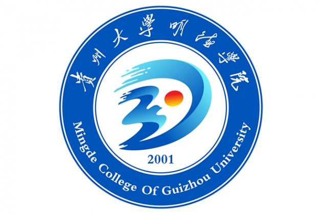贵州大学明德学院