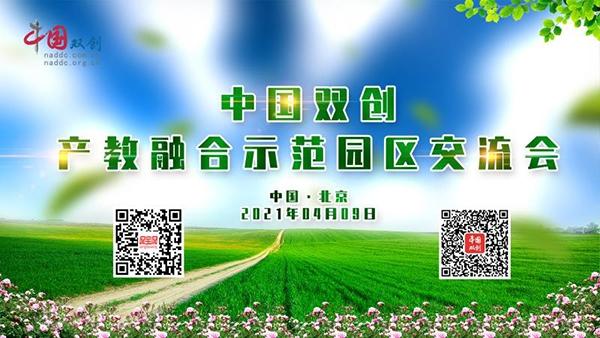 李潮平在中国双创产教融合农业示范园区第二场交流会上发言