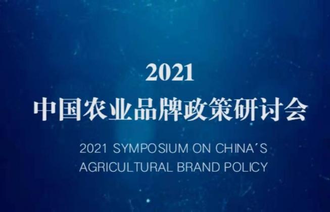 2021中国农业品牌政策研讨会会议议程(最全、最新)