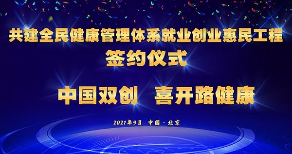 中国双创与喜开路健康签约仪式在京举行